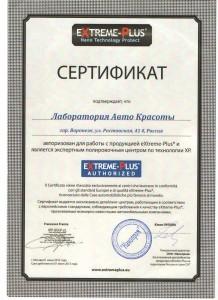 sertifikat-polirovka